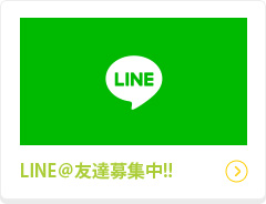 LINE@友達募集中!!