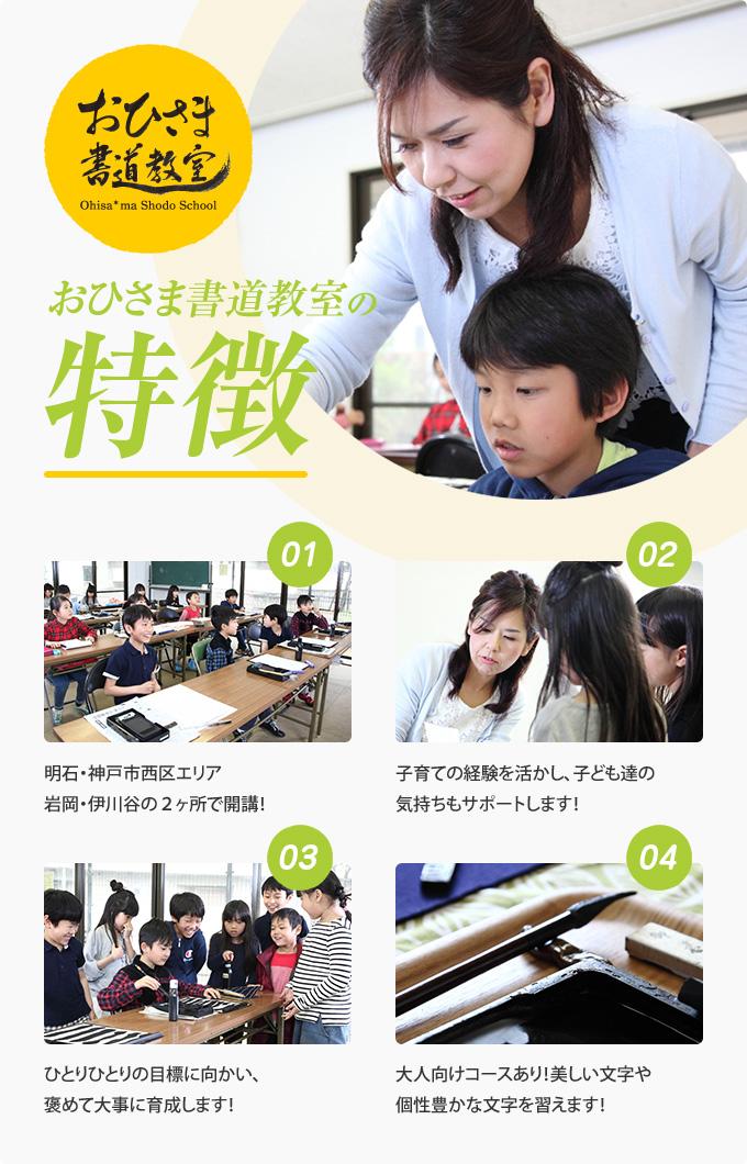 おひさま書道教室の特徴
